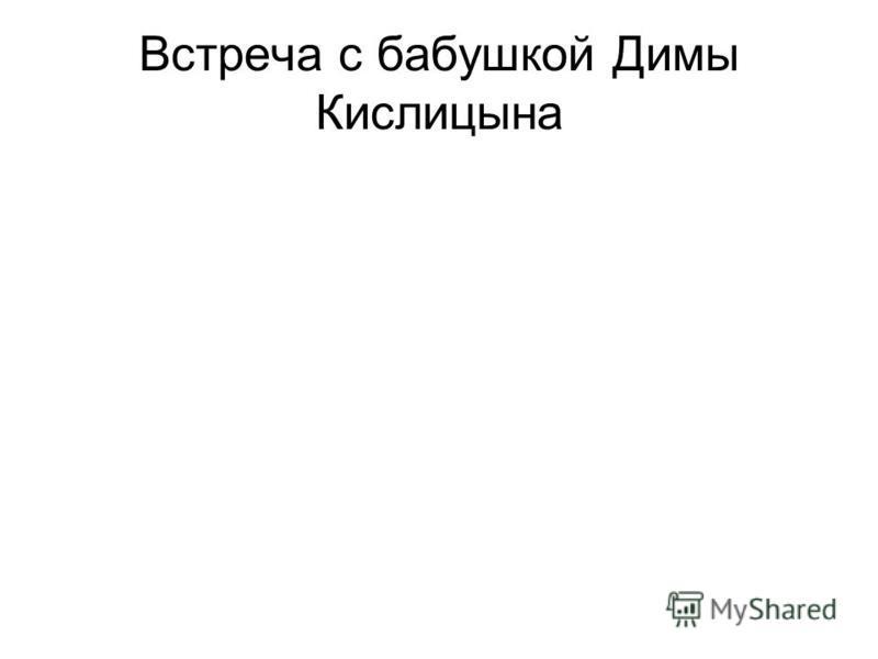Встреча с бабушкой Димы Кислицына