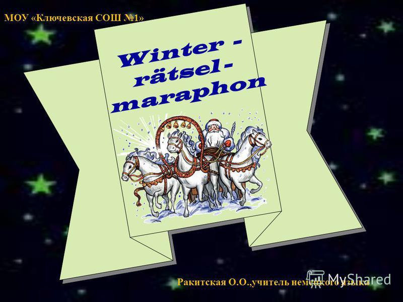 Winter - rätsel - maraphon Ракитская О.О.,учитель немецкого языка МОУ «Ключевская СОШ 1»