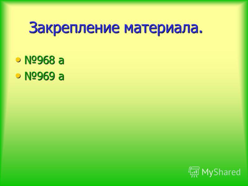 Закрепление материала. Закрепление материала. 968 а 968 а 969 а 969 а