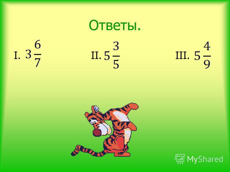 Ответы. I. II. III.