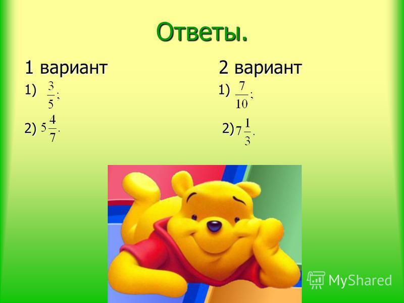 Ответы. 1 вариант 2 вариант 1) 1) 2) 2)