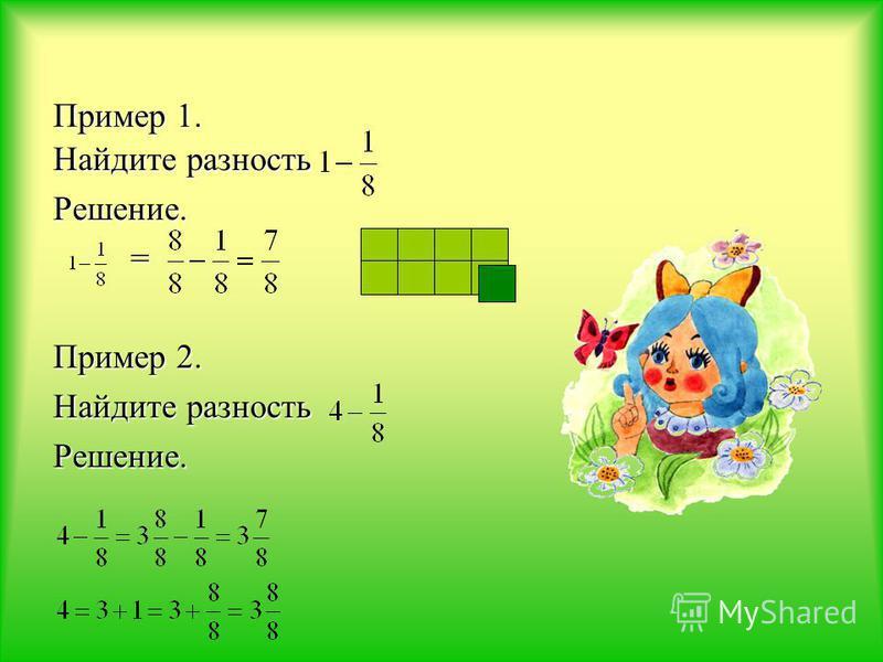 Пример 1. Найдите разность Решение. = Пример 2. Найдите разность Решение.