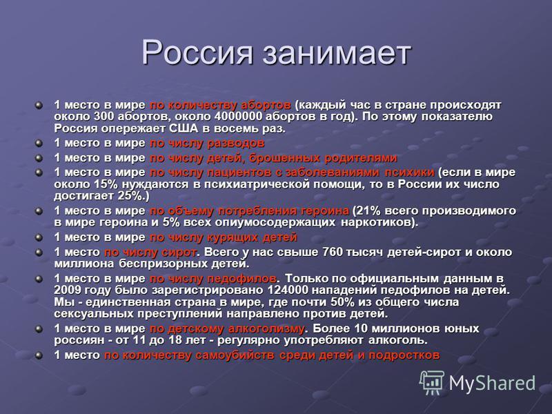 Россия занимает 1 место в мире по количеству абортов (каждый час в стране происходят около 300 абортов, около 4000000 абортов в год). По этому показателю Россия опережает США в восемь раз. 1 место в мире по числу разводов 1 место в мире по числу дете
