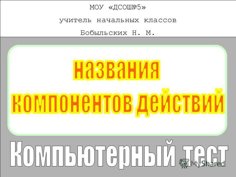 МОУ «ДСОШ5» учитель начальных классов Бобыльских Н. М.