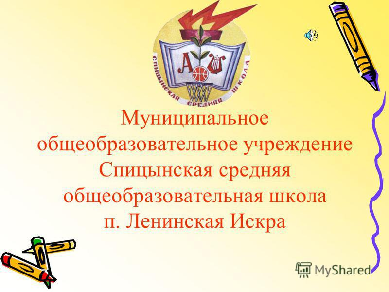 Муниципальное общеобразовательное учреждение Спицынская средняя общеобразовательная школа п. Ленинская Искра