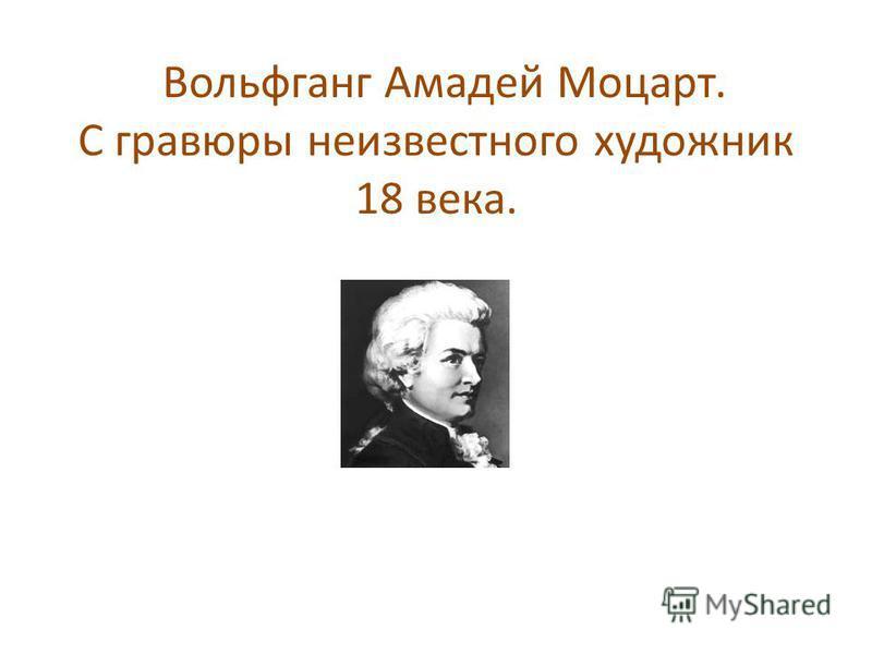Вольфганг Амадей Моцарт. С гравюры неизвестного художник 18 века.
