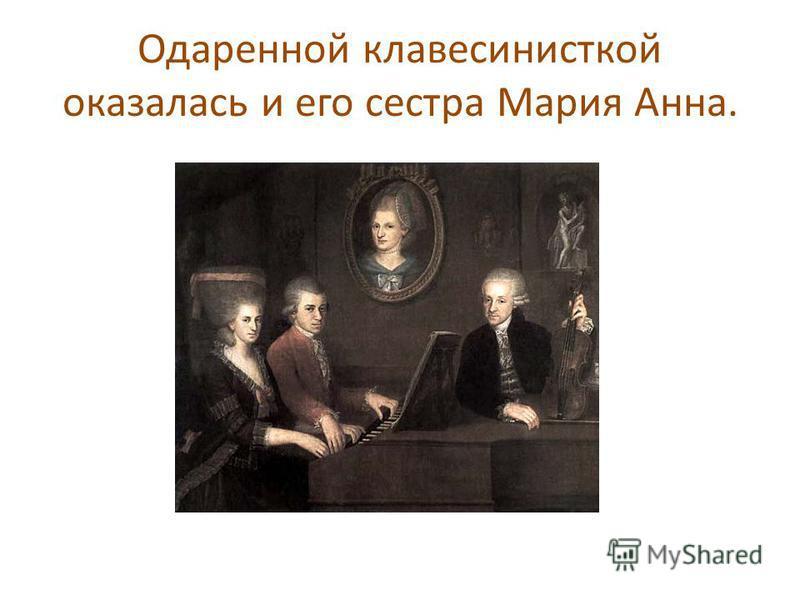 Одаренной клавесинисткой оказалась и его сестра Мария Анна.