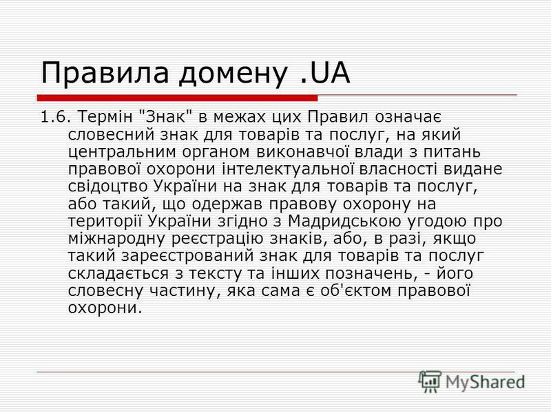 Правила домену.UA 1.6. Термін