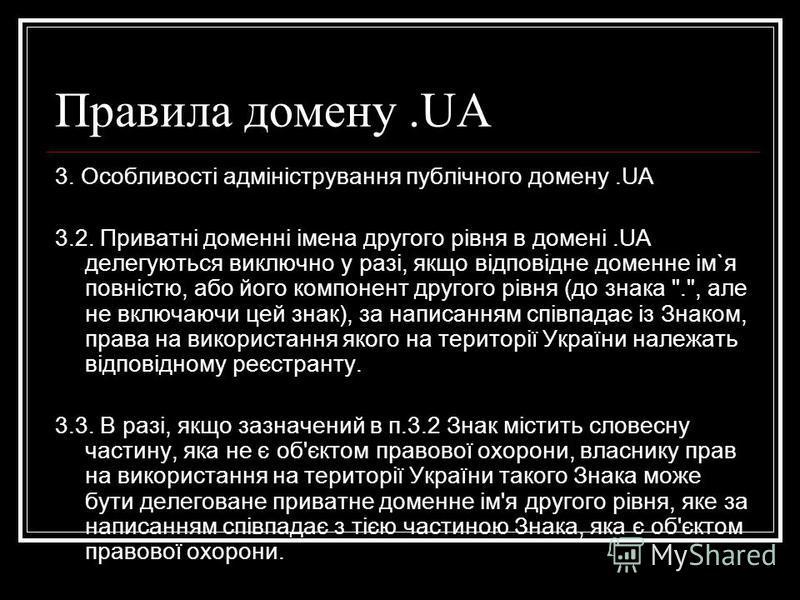 Правила домену.UA 3. Особливості адміністрування публічного домену.UA 3.2. Приватні доменні імена другого рівня в домені.UA делегуються виключно у разі, якщо відповідне доменне ім`я повністю, або його компонент другого рівня (до знака