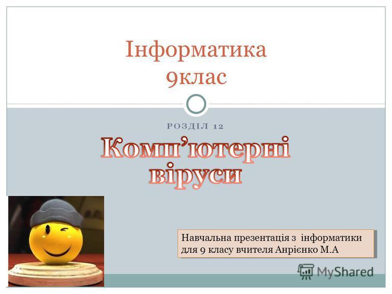 Інформатика 9клас Навчальна презентація з інформатики для 9 класу вчителя Анрієнко М.А