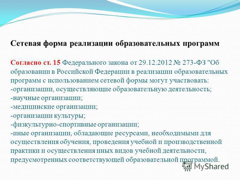 Сетевая форма реализации образовательных программ Согласно ст. 15 Федерального закона от 29.12.2012 273-ФЗ