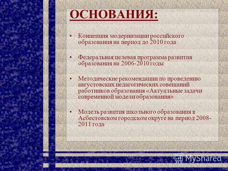 ОСНОВАНИЯ: Концепция модернизации российского образования на период до 2010 года Федеральная целевая программа развития образования на 2006-2010 годы Методические рекомендации по проведению августовских педагогических совещаний работников образования