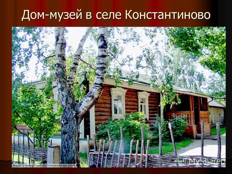 Дом-музей в селе Константиново