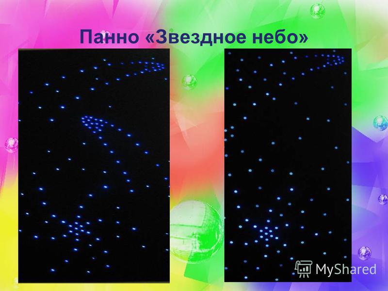 Панно «Звездное небо»