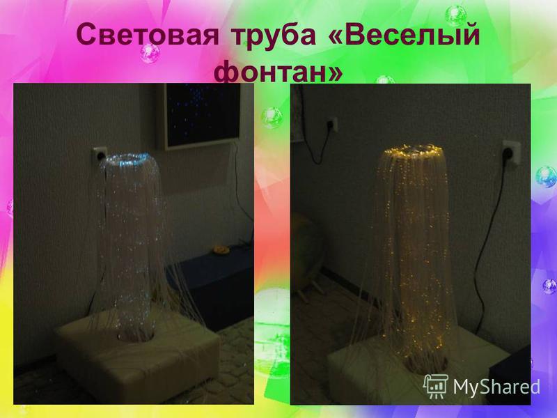 Световая труба «Веселый фонтан»