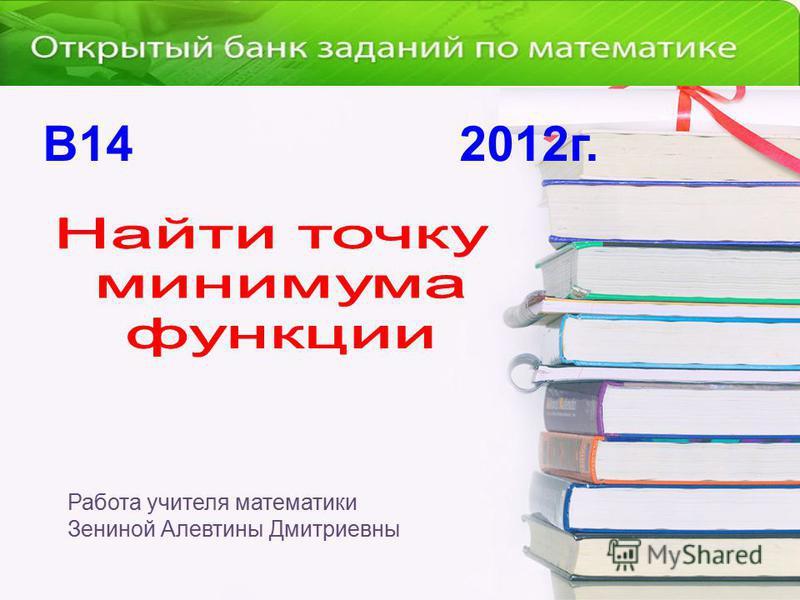 В14 2012 г. Работа учителя математики Зениной Алевтины Дмитриевны
