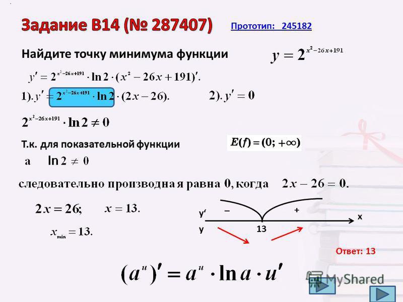 Прототип: 245182. Найдите точку минимума функции Т.к. для показательной функции х 13 у у + _ Ответ: 13