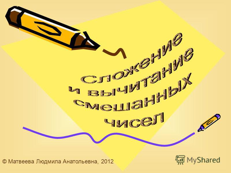 © Матвеева Людмила Анатольевна, 2012