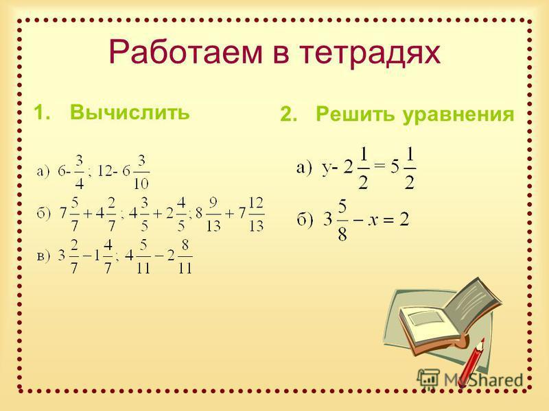 Работаем в тетрадях 1. Вычислить 2. Решить уравнения