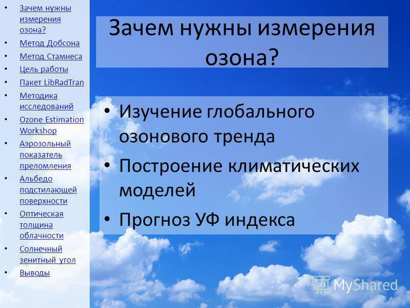 Зачем нужны измерения озона? Изучение глобального озонового тренда Построение климатических моделей Прогноз УФ индекса Зачем нужны измерения озона? Зачем нужны измерения озона? Метод Добсона Метод Стамнеса Цель работы Пакет LibRadTran Пакет LibRadTra
