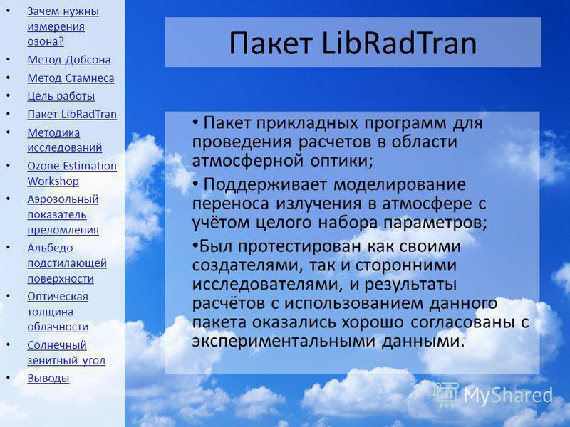 Пакет LibRadTran Пакет прикладных программ для проведения расчетов в области атмосферной оптики; Поддерживает моделирование переноса излучения в атмосфере с учётом целого набора параметров; Был протестирован как своими создателями, так и сторонними и