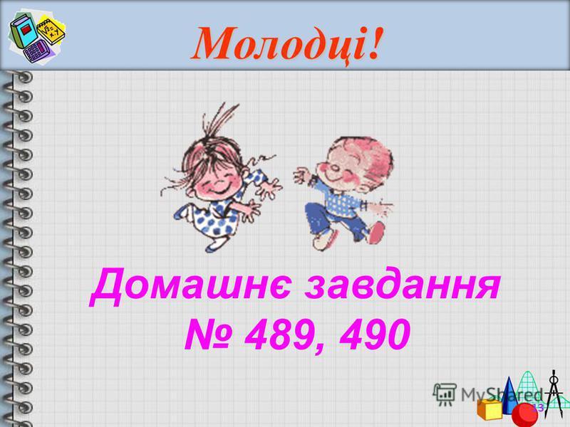 Домашнє завдання 489, 490 Молодці ! Молодці ! 13