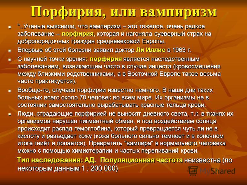 Порфирия, или вампиризм
