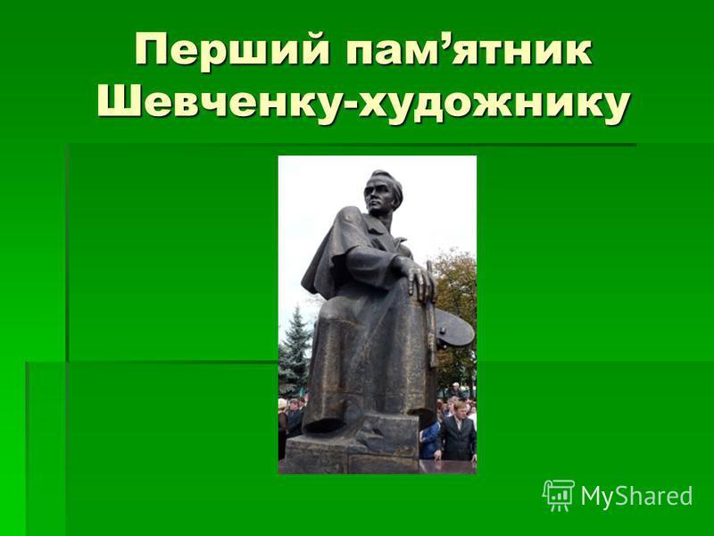 Перший памятник Шевченку-художнику