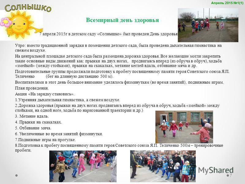 Всемирный день здоровья 7 апреля 2015 г в детском саду «Солнышко» был проведен День здоровья. Утро: вместо традиционной зарядки в помещении детского сада, была проведена дыхательная гимнастика на свежем воздухе. На центральной площадке детского сада