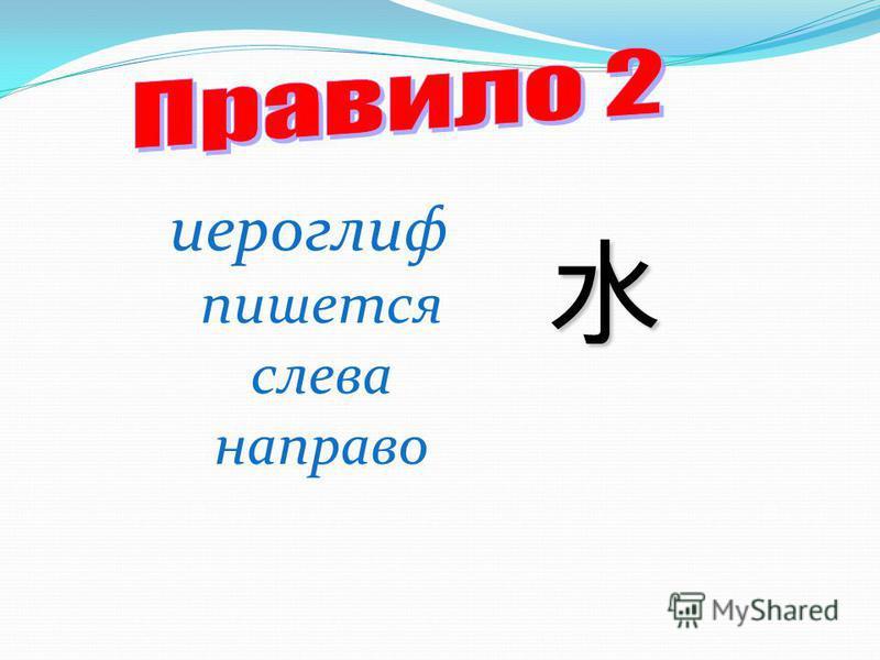 иероглиф пишется слева направо