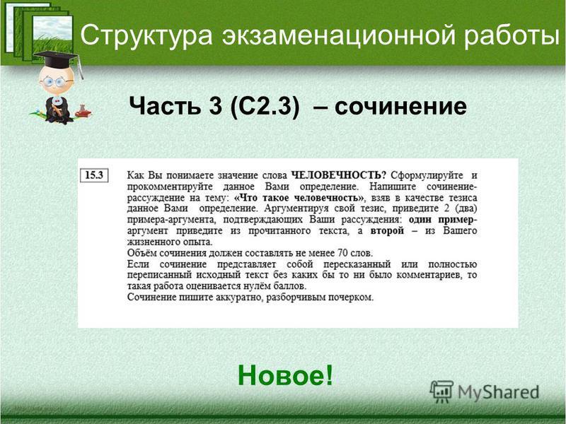 Структура экзаменационной работы Часть 3 (С2.3) – сочинение Новое!