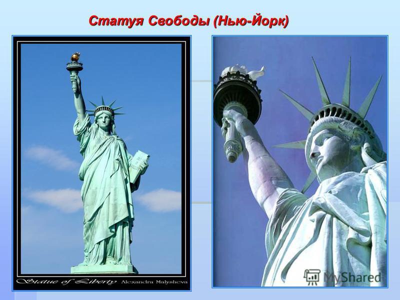 Статуя Свободы (Нью-Йорк)