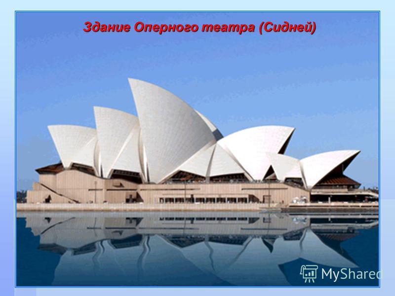 Здание Оперного театра (Сидней)