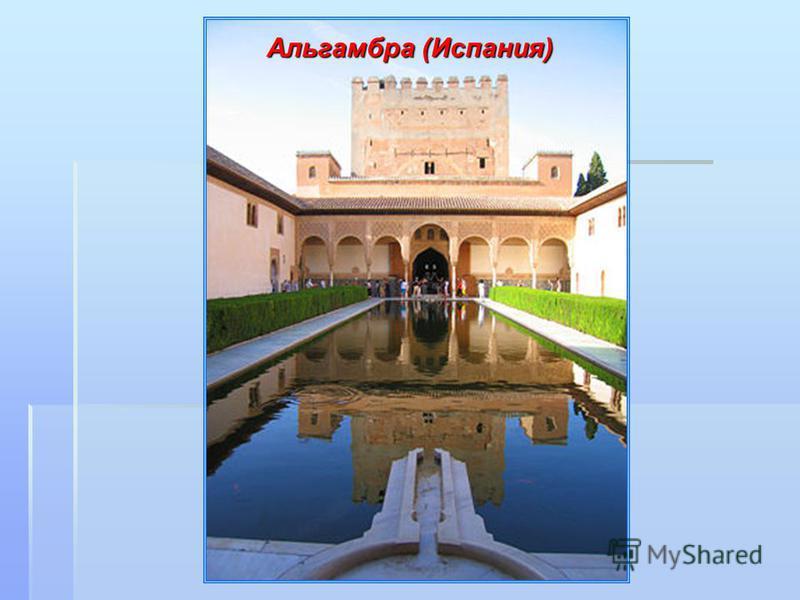 Альгамбра (Испания)