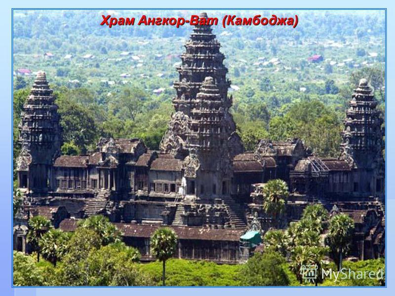 Храм Ангкор-Ват (Камбоджа)
