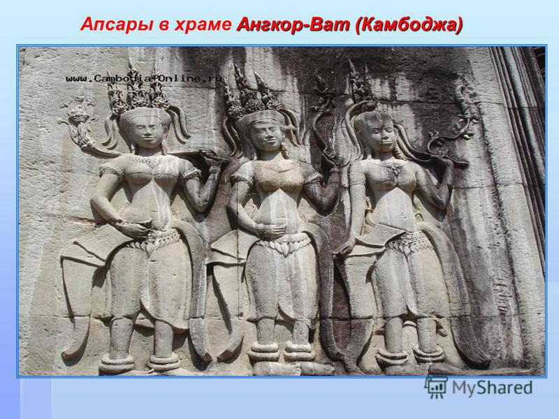 Ангкор-Ват (Камбоджа) Апсары в храме Ангкор-Ват (Камбоджа)