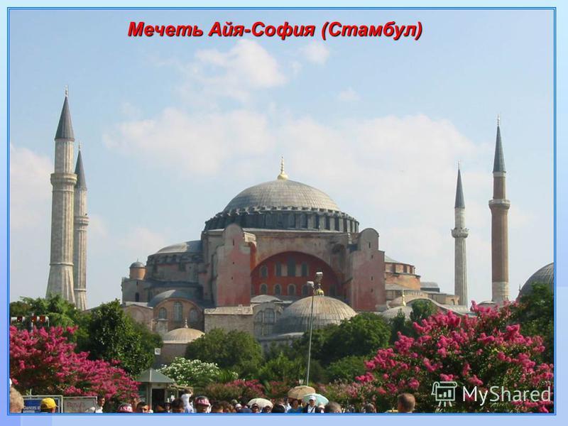 Мечеть Айя-София (Стамбул)