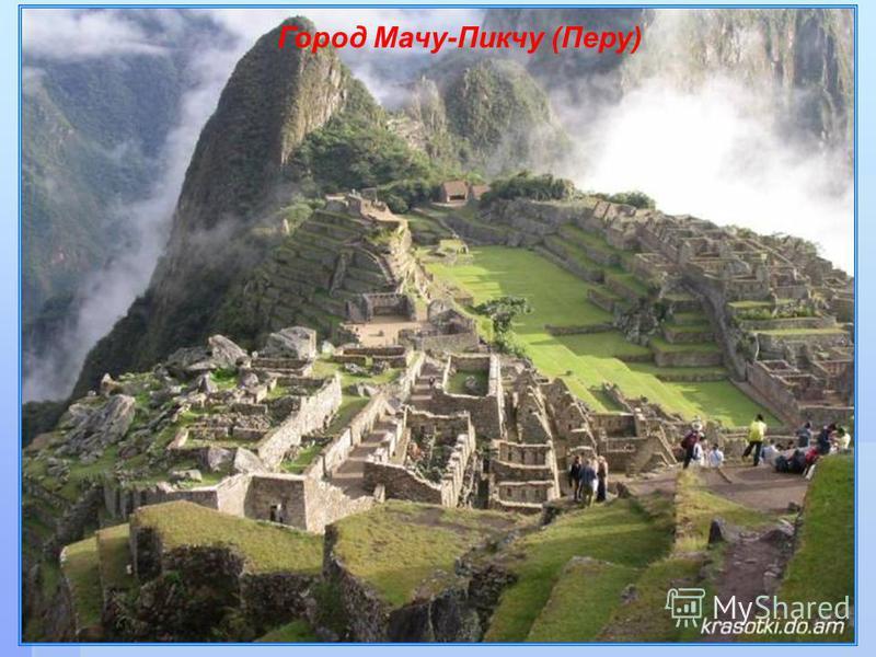 Город Мачу-Пикчу (Перу)