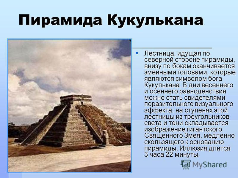 Лестница, идущая по северной стороне пирамиды, внизу по бокам оканчивается змеиными головами, которые являются символом бога Кукулькана. В дни весеннего и осеннего равноденствия можно стать свидетелями поразительного визуального эффекта: на ступенях