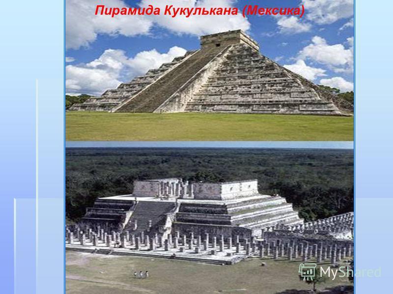 Пирамида Кукулькана (Мексика)