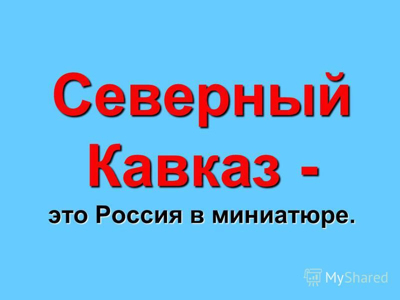 Дружба народов Кавказа