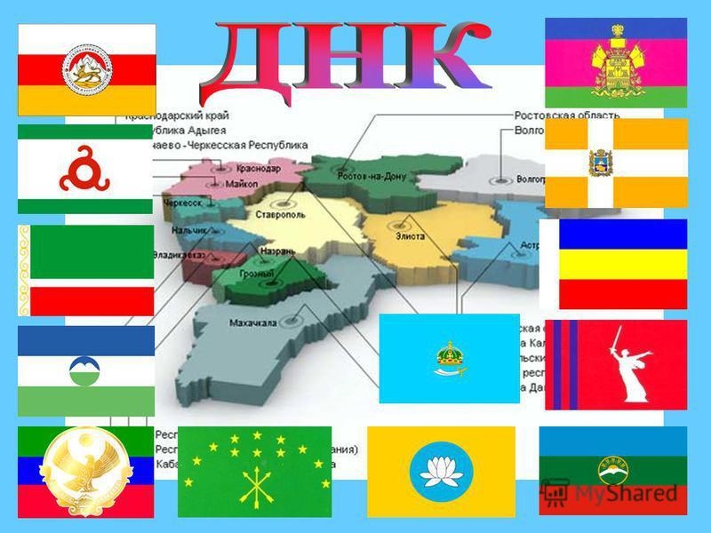 Северный Кавказ - это Россия в миниатюре.
