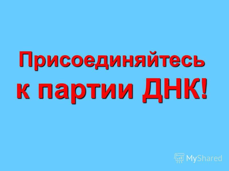 Нам нужен сильный Кавказ! Нам нужен дружный Кавказ! Нам важно общее благо, а не личные победы! Сделаем Кавказ и наш Моздок лучше и краше! Вместе мы сможем сделать это!