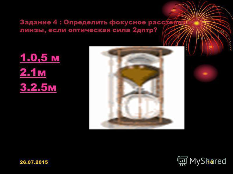 26.07.201517 Оптическая сила Оптическая сила-D-это преломляющая способность линзы D=1/F Единица измерения-диоптрия D=1/F