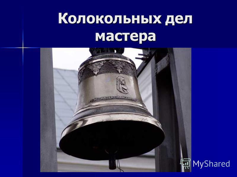 Колокольных дел мастера