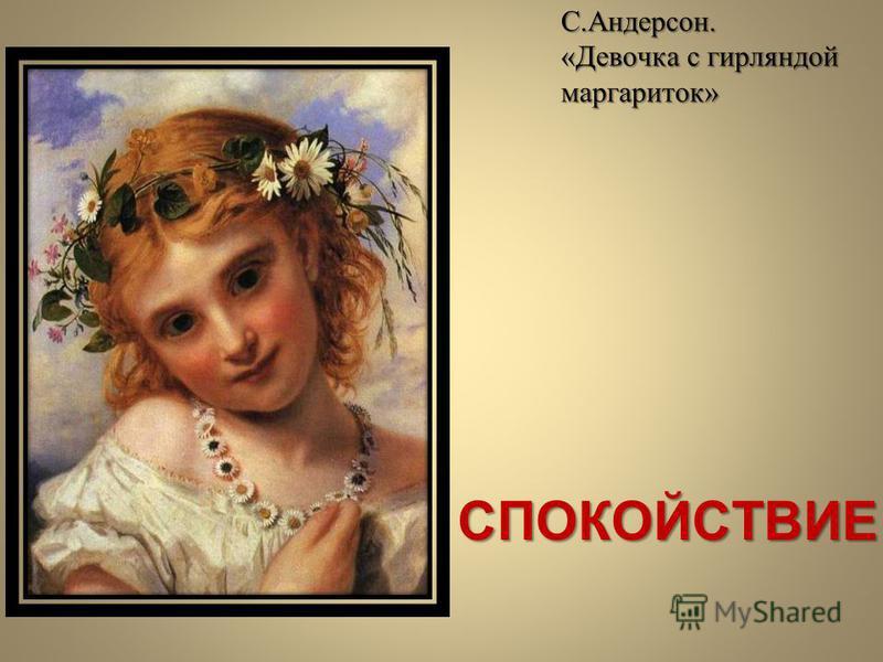 С.Андерсон. «Девочка с гирляндой маргариток» СПОКОЙСТВИЕ