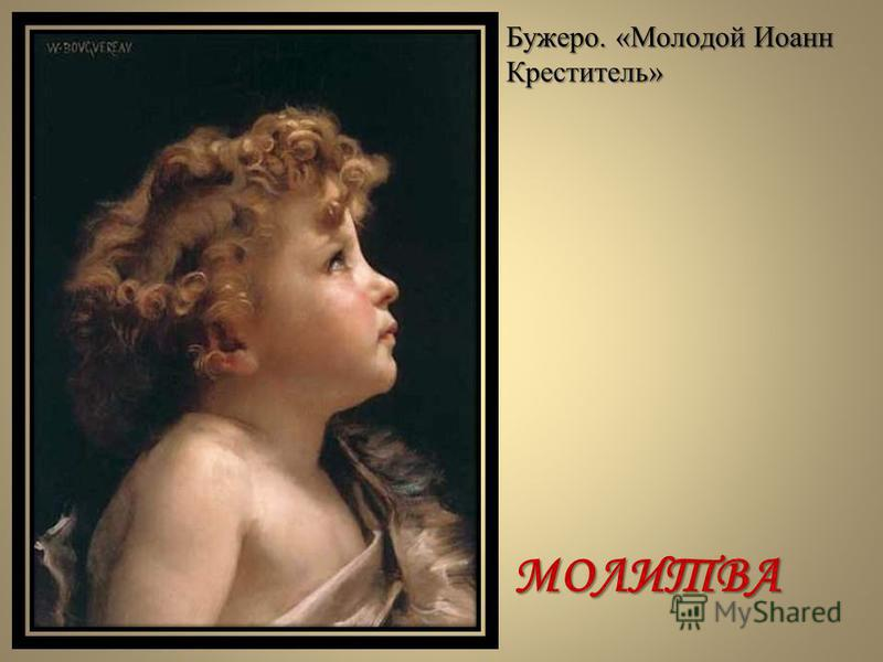 Бужеро. «Молодой Иоанн Креститель» МОЛИТВА