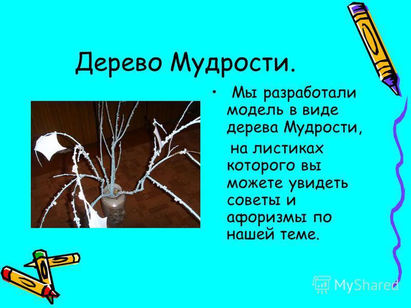 Дерево Мудрости. Мы разработали модель в виде дерева Мудрости, на листиках которого вы можете увидеть советы и афоризмы по нашей теме.