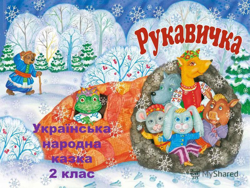 Українська народна казка 2 клас