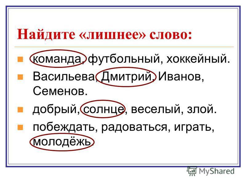команда, футбольный, хоккейный. Васильева, Дмитрий, Иванов, Семенов. добрый, солнце, веселый, злой. побеждать, радоваться, играть, молодёжь. Найдите «лишнее» слово: